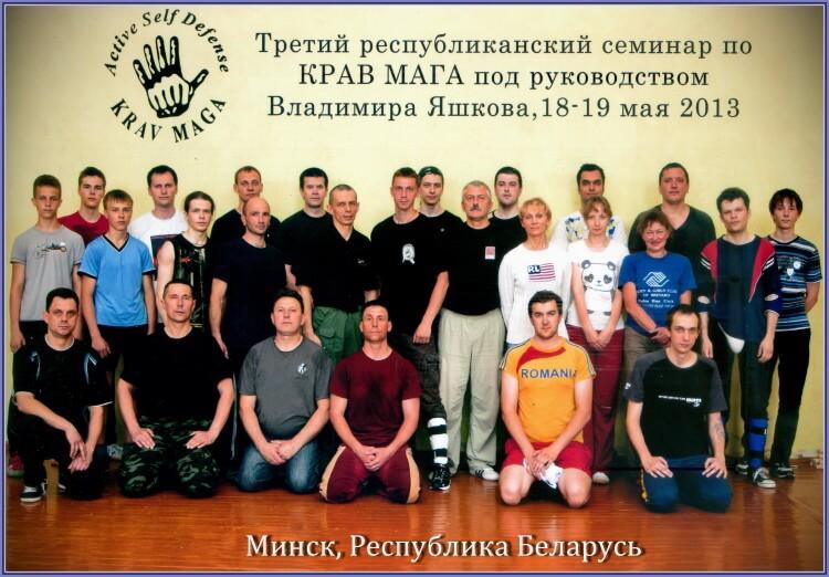Семинар Яшкова-2013 Официальное фото