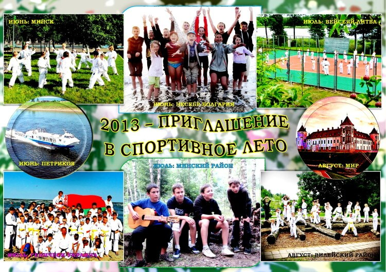 Приглашение в лето-2013 Постер