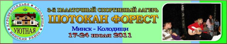 Колодищи-2011 Баннер