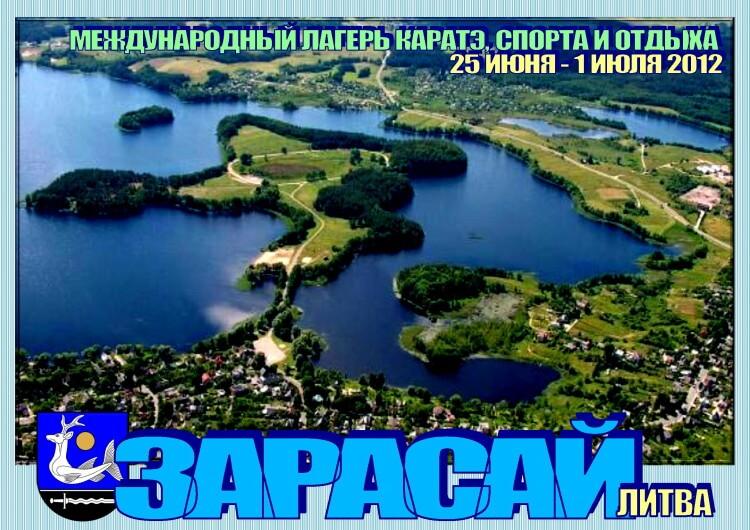 Зарасай-2012 Постер