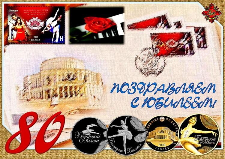 НАБТ-80 Поздравляем с юбилеем! Постер