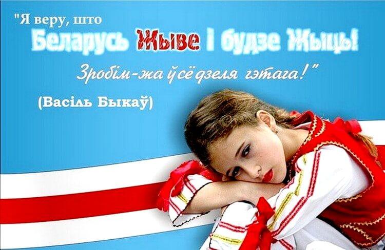 В.Быкау - Будзе жыць Беларусь