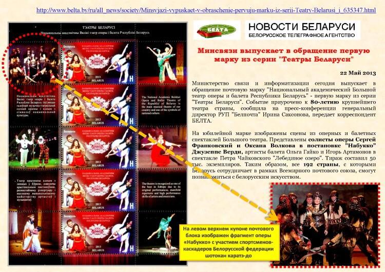 2013-05 Первая марка Театры Беларуси