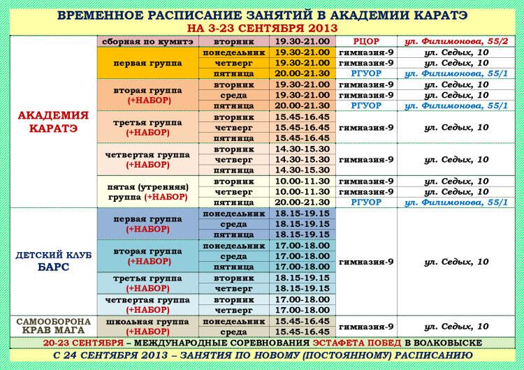 АК Расписание 09.2013