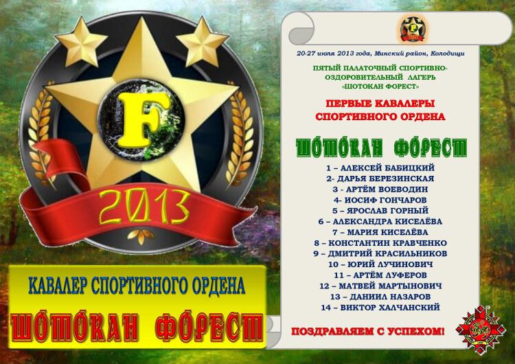 Шотокан форест Кавалеры-2013