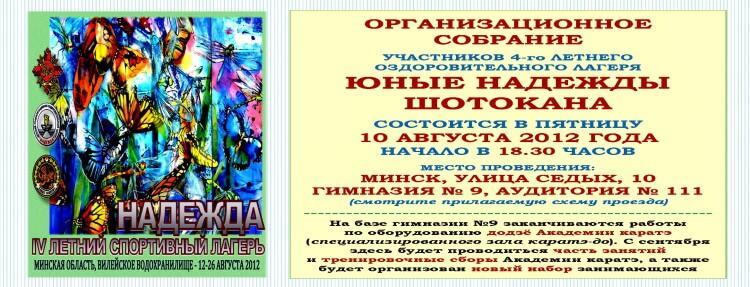 Надежда 08-2012 Оргсобрание