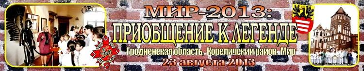 Мир-2013 Приобщение к легенде Баннер