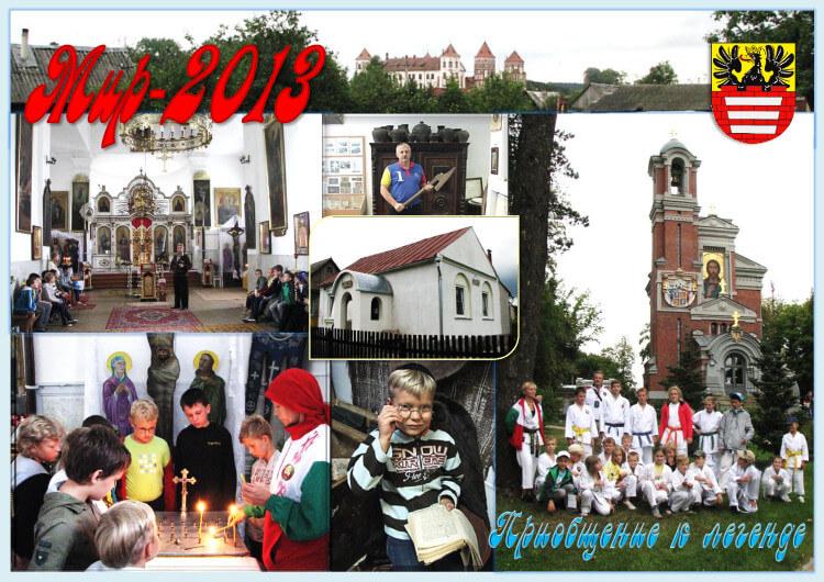 Мир-2013 Приобщение к легенде Коллаж