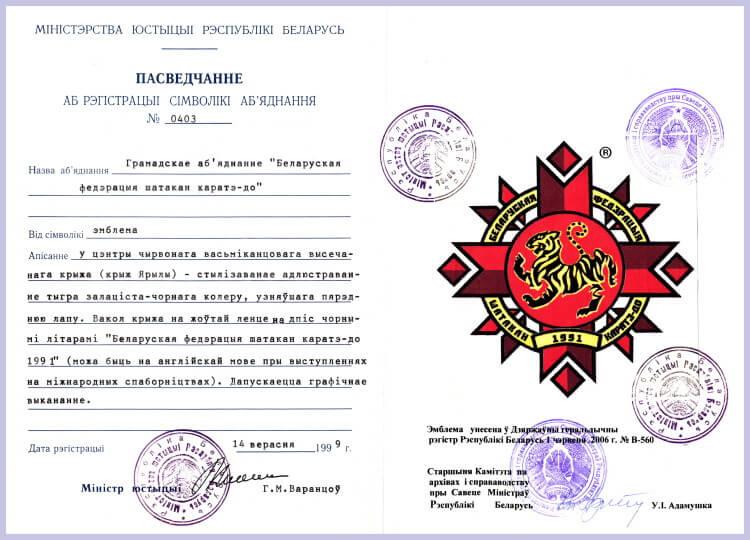 1999-2006 Регистрация эмблемы