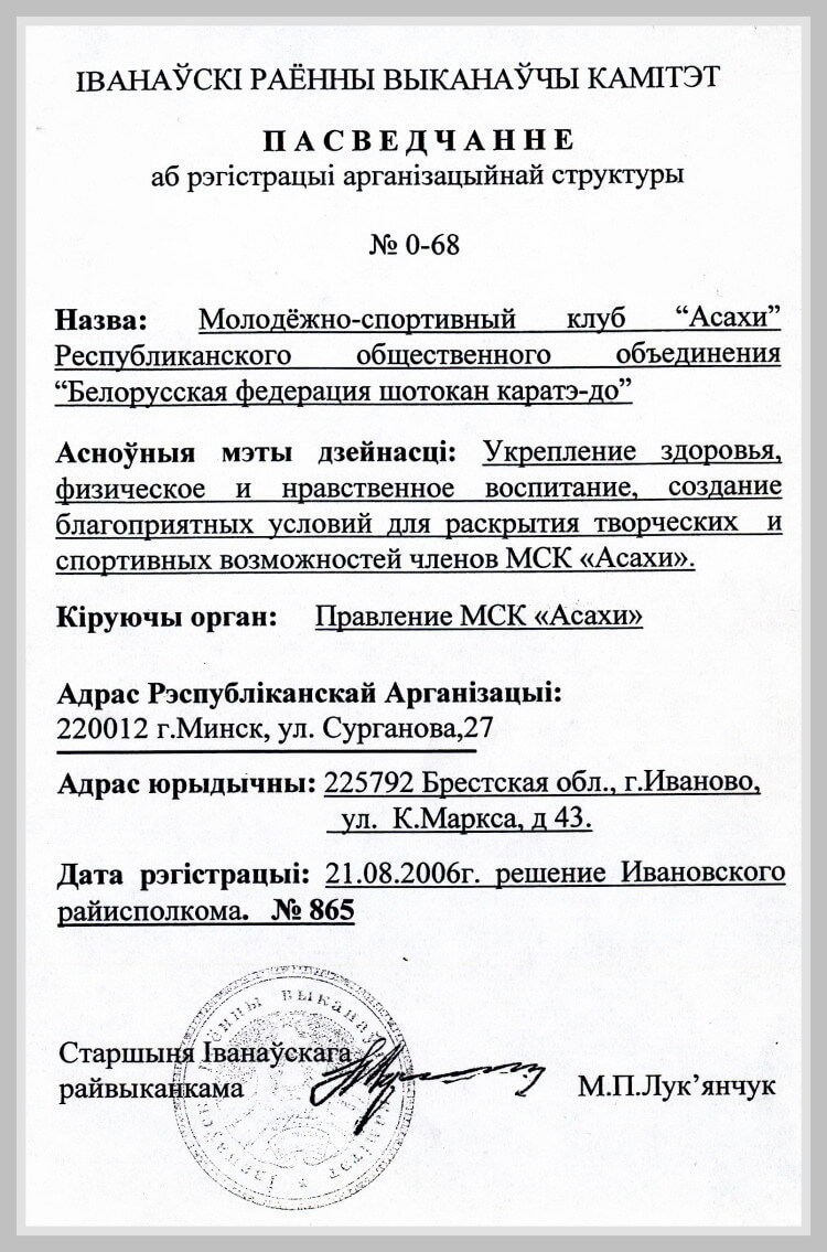 2006 Асахи