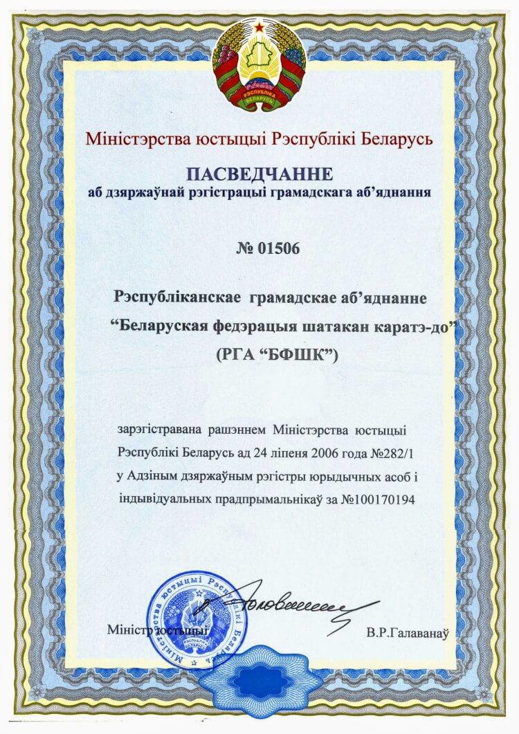 2006 Cвидетельство Минюстиции РБ