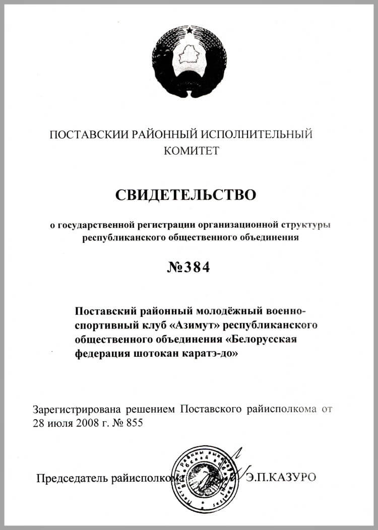 2008 Азимут