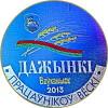 Волковыск Дожинки-2013 logo