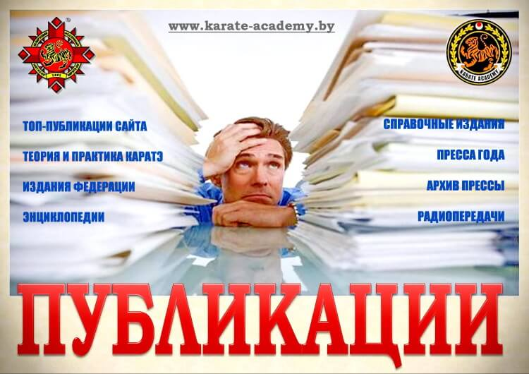 ПУБЛИКАЦИИ Постер
