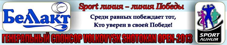 Беллакт Sport линия- линия Победы!
