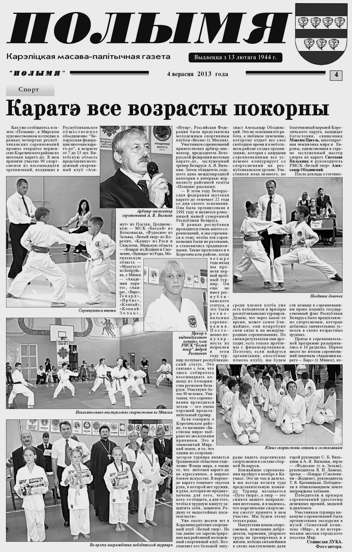 http://karate-academy.by/wp-content/uploads/2013/09/2013-08-%D0%92%D1%81%D0%B5-%D0%B2%D0%BE%D0%B7%D1%80%D0%B0%D1%81%D1%82%D1%8B-%D0%BF%D0%BE%D0%BA%D0%BE%D1%80%D0%BD%D1%8B.jpg