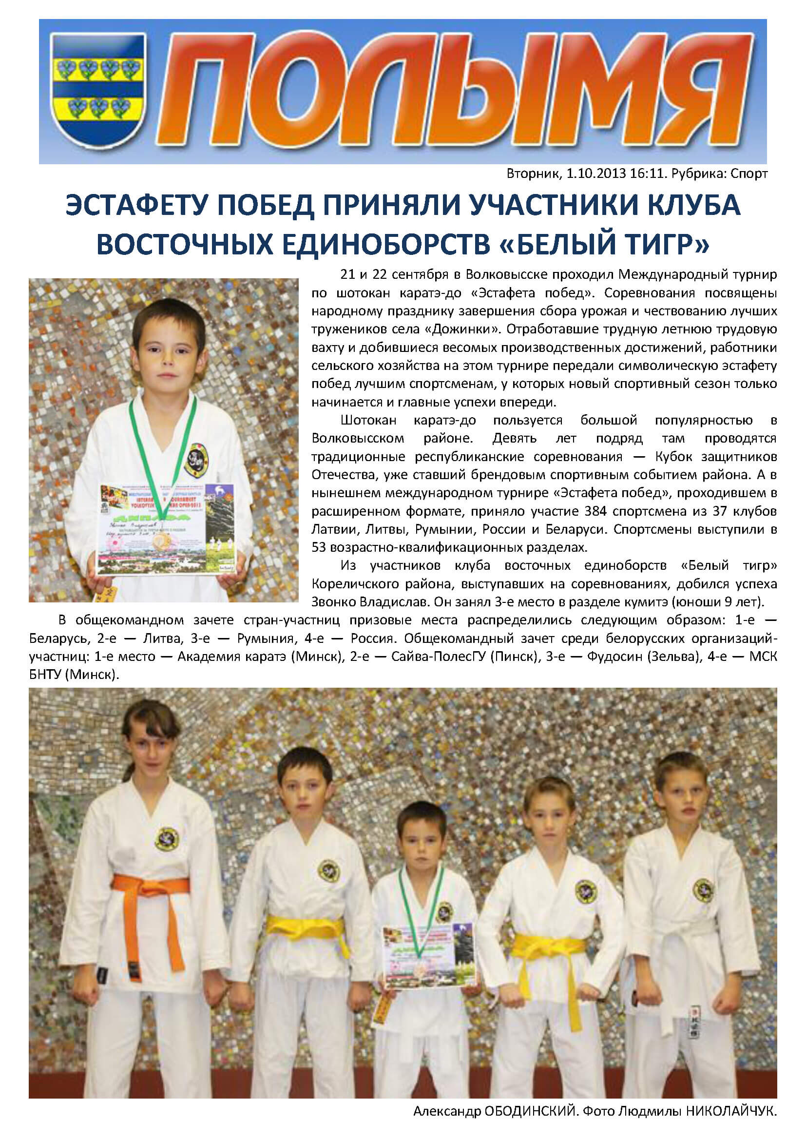 http://karate-academy.by/wp-content/uploads/2013/10/%D0%AD%D1%81%D1%82%D0%B0%D1%84%D0%B5%D1%82%D1%83-%D0%BF%D0%BE%D0%B1%D0%B5%D0%B4-%D0%BF%D1%80%D0%B8%D0%BD%D1%8F%D0%BB-%D0%91%D0%B5%D0%BB%D1%8B%D0%B9-%D1%82%D0%B8%D0%B3%D1%80.jpg