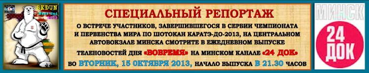 АК Объявление Телерепортаж 2013-10