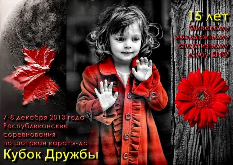 МСК БНТУ-15 лет Постер-2''
