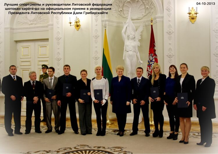 Шотокан каратэ у президента Литвы