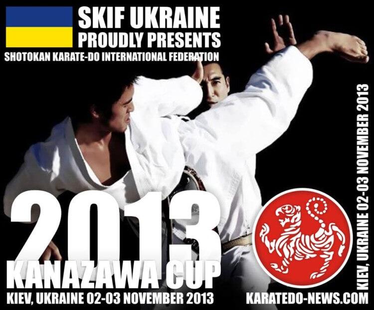 Киев-2013 Постер