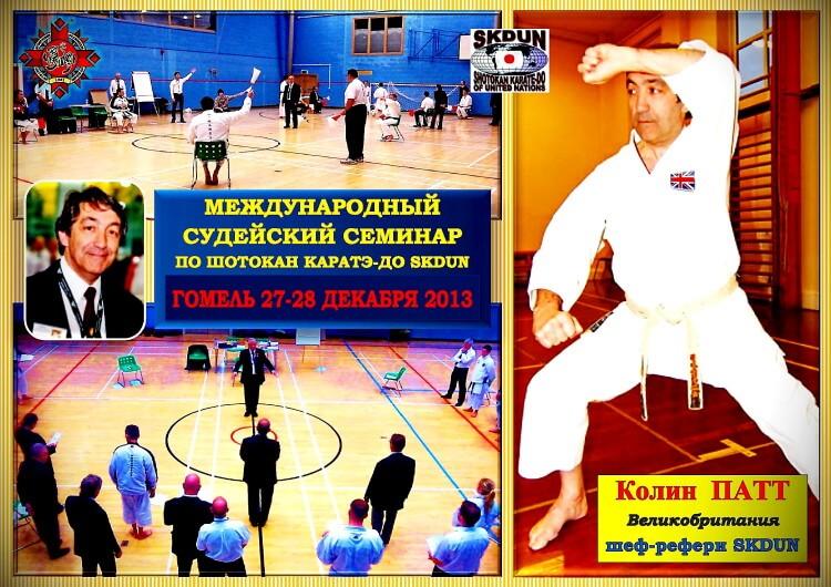 Гомель-2013 Семинар К.Патта