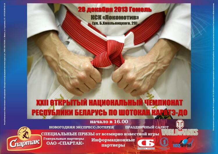 НЧРБ-2013 Афиша