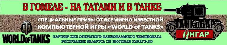 World of Tanks На татами и в танке