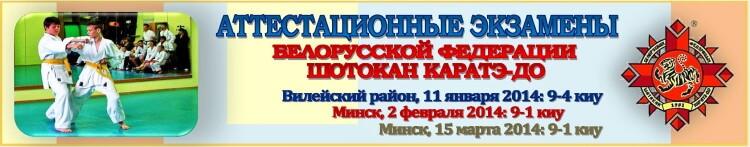 Аттестация БФШК 2014 01-03 Баннер