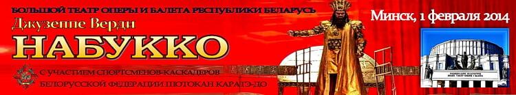 Опера Набукко 02-2014 Баннер