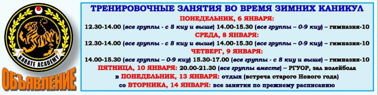 АК Объявление Занятия 2014-01