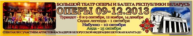 НАБТ Оперы 09-12.2013 Баннер