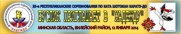 Буслик 01-2014 Баннер