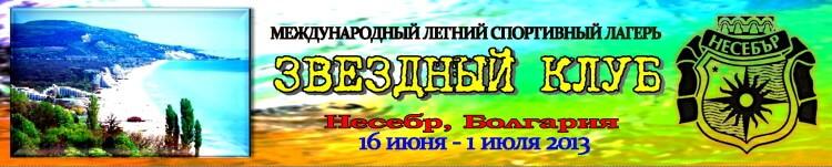 Несебр-2013 Баннер