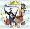 Волковыск-2014 Лого