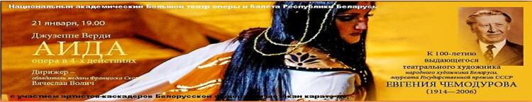 Аида 2014-01-21 Баннер