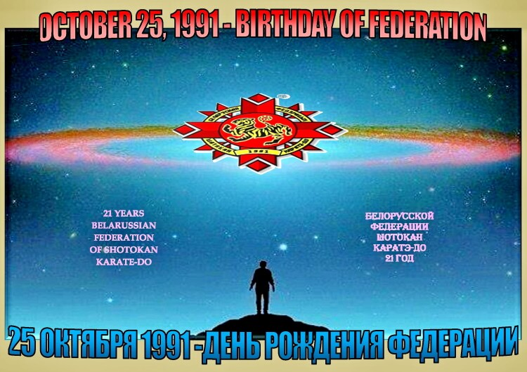 2012 День рождения федерации-21 год