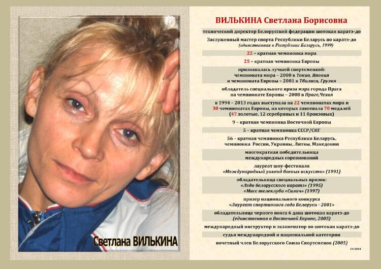 2014-01 Вилькина Светлана Резюме