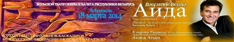 НАБТ Аида 03-2014 Баннер
