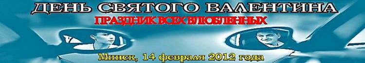 День св.Валентина-2012 Баннер