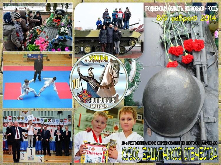 Волковыск-2014 Коллаж