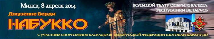 НАБТ Набукко 2014-04 Баннер''