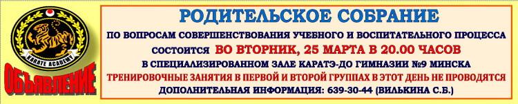 АК Объявление Собрание 2014-03