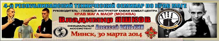 Семинар Яшкова-2014 Баннер