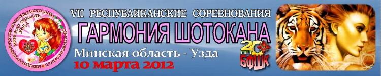 Узда-2012 Баннер