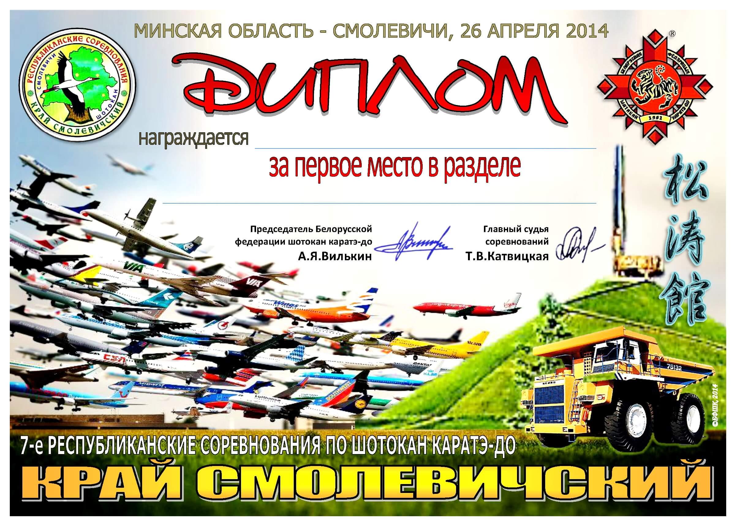Смолевичи-2014 Диплом 1м