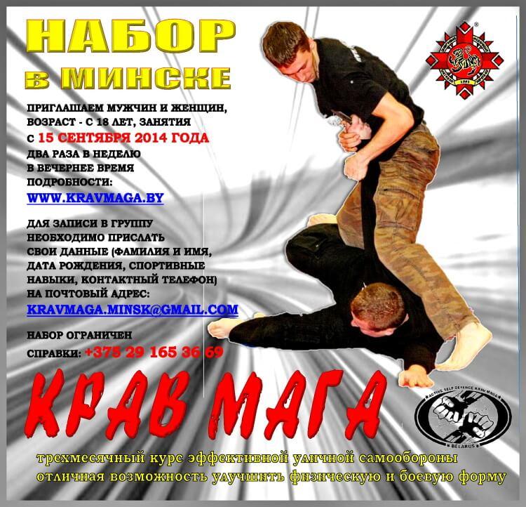 Крав мага Набор 2014-09