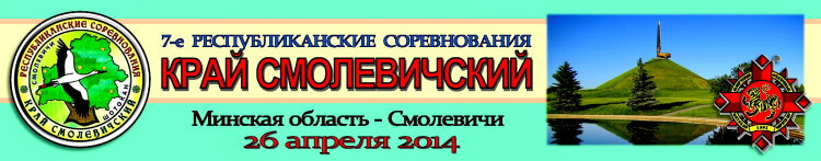 Смолевичи-2014 Баннер