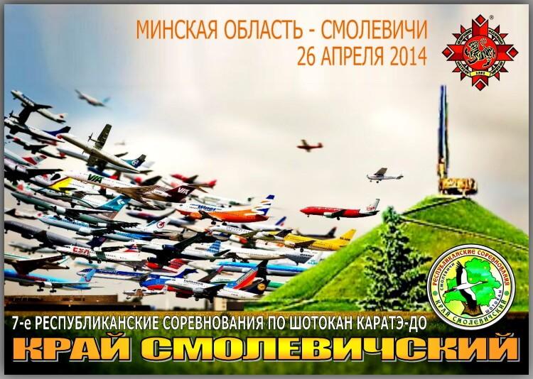 Смолевичи-2014 Постер''
