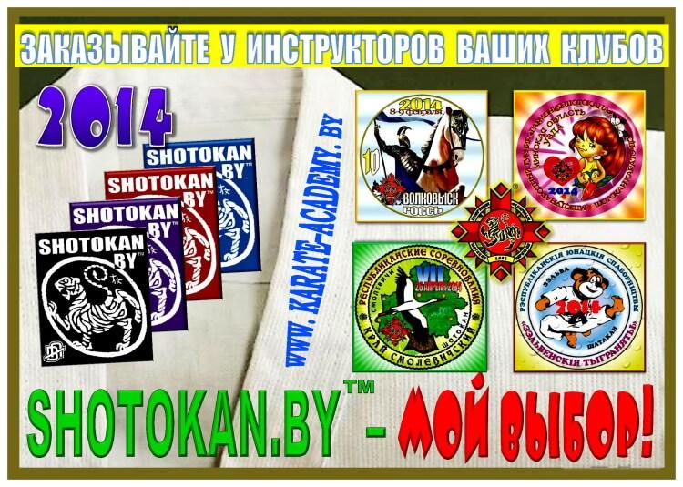 Shotokan.by - Мой выбор-2014+!
